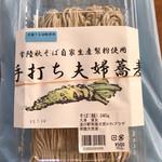 道の駅 常陸大宮 かわプラザ -