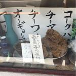 愛玉子 - オーギョーチーの原料