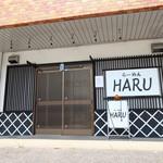 ラーメン HARU - 外観☆