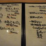Bar MICHIya - この日のお魚メヌー