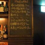 Bar MICHIya - カクテルのメヌーなど