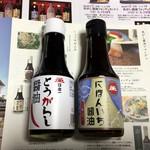 岡直三郎商店 - 2種類かっちゃいましたぁ