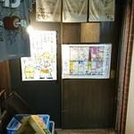 ホルモン酒場 焼酎家「わ」 - 入口