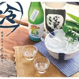 柊草おすすめの夏酒