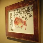 天寿し - 片岡鶴太郎さんが大将の還暦のお祝いで書いた墨彩画