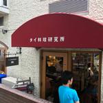 タイ料理研究所 -