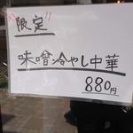 Uzura - 限定ラーのポップ