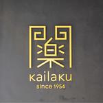 開楽 - あくまでロゴ。こういう1文字の漢字は、おそらく無いと思われます(笑)