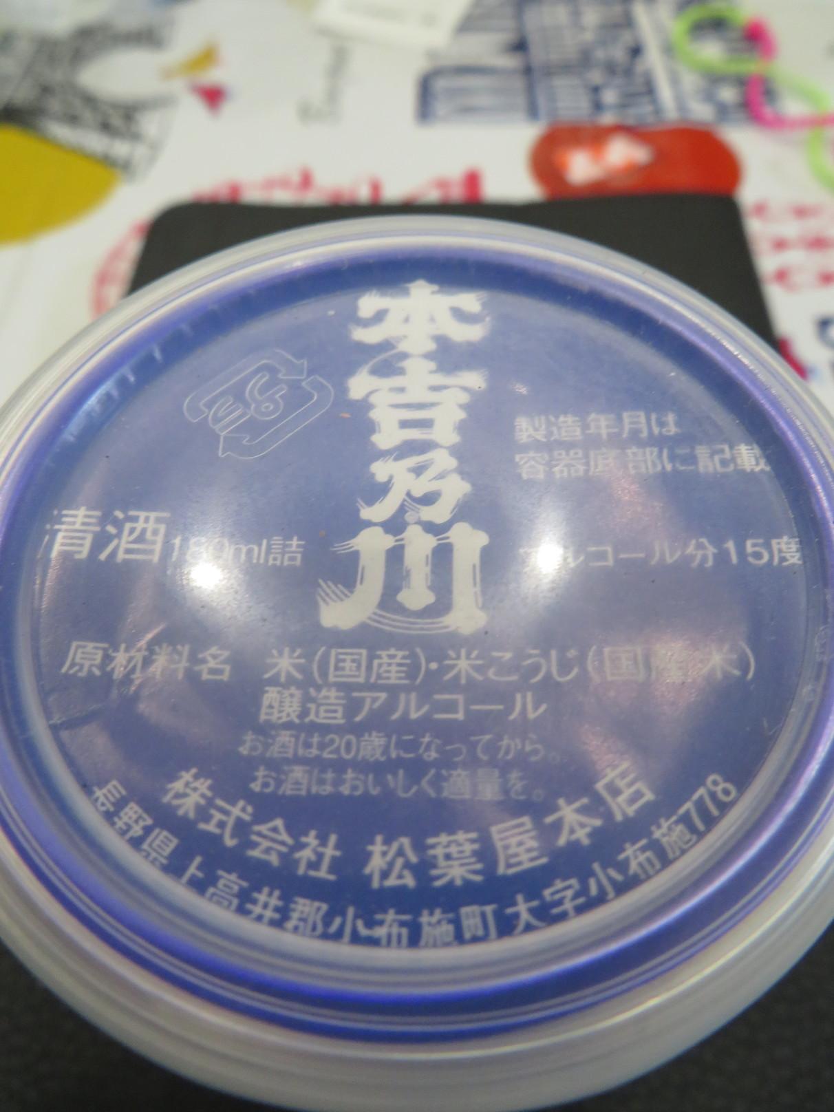 松葉屋本店 name=