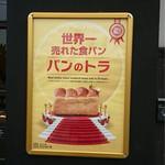 パンのトラ -