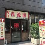 rakuen - 店の名前が変更されているようだ。