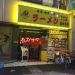 東京おぎくぼラーメン ゑびすや - 外観です