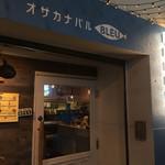 オサカナバル BLEU -