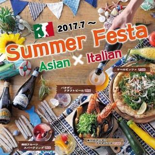 ☆★☆SummerFesta☆★☆7月~9月限定開催!!