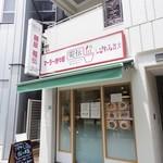 麺屋 蜀伝 -