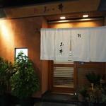 おゝ井すし - お店 入口