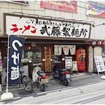 ラーメン武藤製麺所 - ちょっとイカツイ外観。