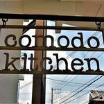 コモドキッチン -