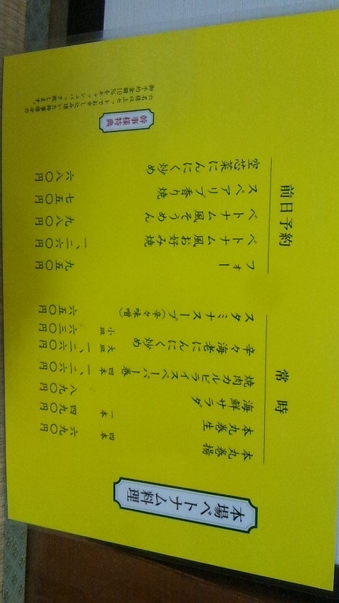本丸 name=