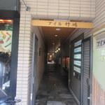 京料理 竹島 ICHIGO - お店入口1