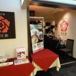 咲かせ鮨 花回廊 -