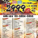 オール 299円 雅 - 料理写真:食べ飲み放題2999円(税込