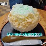 70307412 -        クリームチーズミントかき氷・小                       (裏メニューですが、いえば誰でも食べれます)