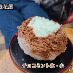 70307416 - チョコミントかき氷・小