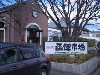 函館市場 兵庫姫路中地店
