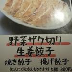 大衆居酒屋 どう銅 - 野菜ザク切り生姜餃子 380円