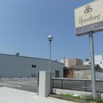 ローゼンボルグ - お店の右隣りは工場 以前は手前駐車場にも工場がありました