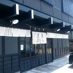 70316116 - 外観。黒で統一された新しい店構え