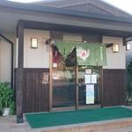 ダイ平 - お店入口