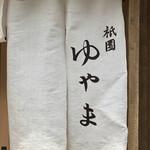 70318624 - 涼しげ麻の暖簾
