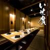 名古屋コーチンと個室居酒屋 いせ廣 水道橋店