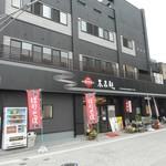 春来軒 - 店舗外観 2017.6