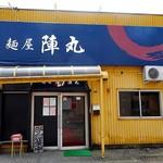 麺屋 陣丸 - 入り口