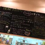 ベアーフルーツ - ベアーフルーツ(BEAR FRUITS)(福岡県北九州市門司区西海岸)黒板メニュー・焼きカレーの食べ方