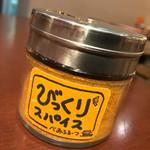 ベアーフルーツ - ベアーフルーツ(BEAR FRUITS)(福岡県北九州市門司区西海岸)びっくりスパイス