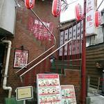 紅龍 - お店の外観