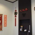 紅牡丹 - 内観写真: