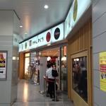 たこ家 道頓堀くくる - 新大阪駅新幹線改札口内「のれんめぐり」