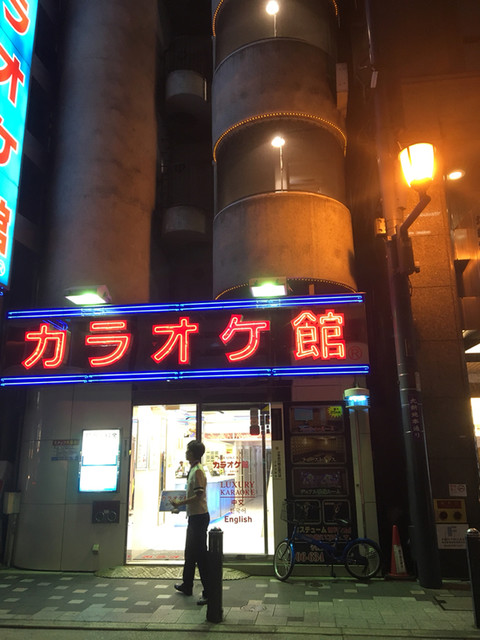 館 北 新地 カラオケ