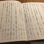70329009 - メニュー_冷たいお蕎麦                       2017/07/20(木)12:47訪問