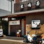 東嶋屋 - こざっぱりとした店構え