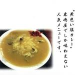 東嶋屋 - 品書きに掲載されたライスカレーの説明