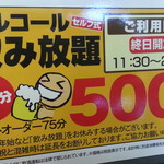 70331792 - 飲み放題500円!