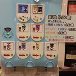 独楽寿司 - 焼酎、サワー系はこちら