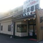 独楽寿司 - 外観