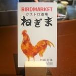 BIRD MARKET ガストロ酒場 ねぎま - ショップカード